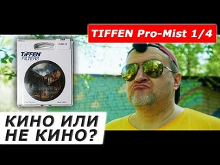 Tiffen Pro-Mist 1/4   Кино, не кино?   Обзор модного фильтра для киноделов