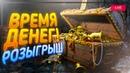 🎄Время денег Розыгрыш 1000 рублей ► ИГРЫ НА ЛЮБОЙ ВКУС STREAM YOLA 🎄