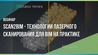 Scan2BIM - Технологии лазерного сканирования для BIM на практике