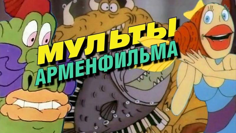 Мульт Обзор Арменфильм Культовые мультфильмы нашего детства