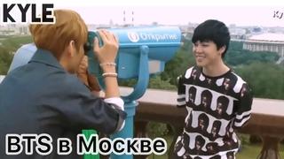 [Озвучка by Kyle] BTS в Москве/ 'BTS MEMORIES' в России, Self Cam 2014