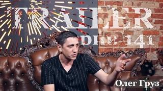 Trailer Серии 141: Олег Груз (Объединённая Каста / Gazgolder) • Хип-Хоп В России: от 1-го Лица 2021