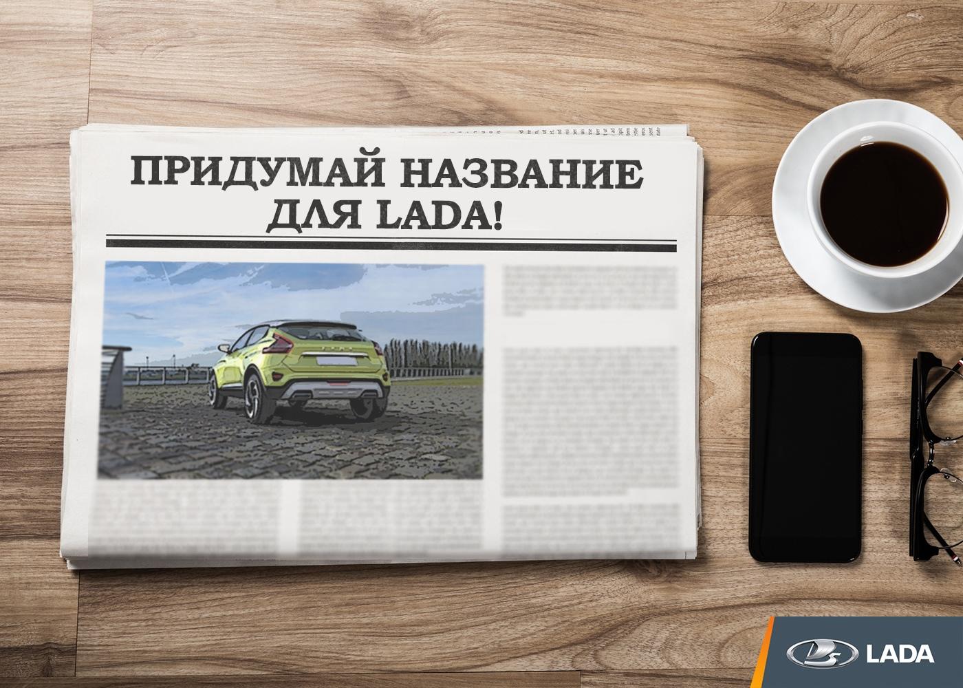 Рекламный конкурс на название новой модели LADA