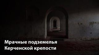 Мрачные подземелья Керченской крепости