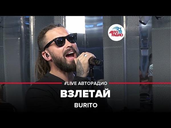 BURITO – Взлетай (LIVE @ Авторадио)