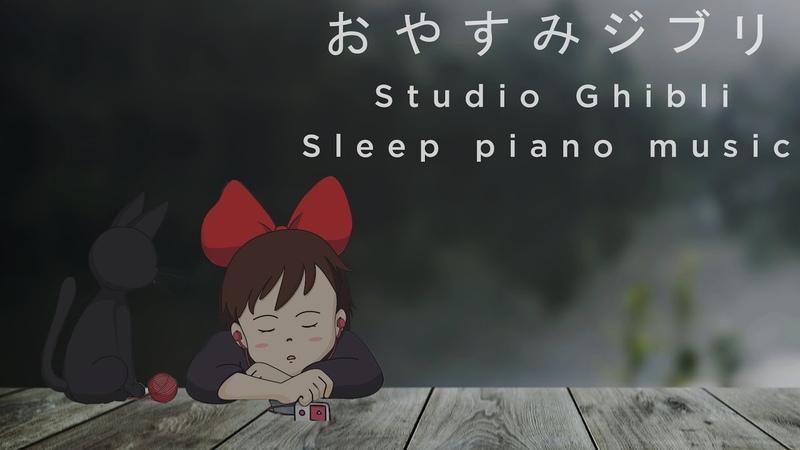 おやすみジブリ・ピアノメドレー 睡眠用BGM Studio Ghibli Sleep Piano music