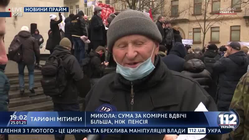 По всей Украине проходили митинги против повышения тарифов на газ