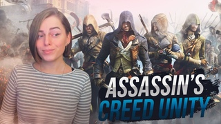 Прохождение Assassin's Creed Unity // Ассасин Крид Единство прохождение #5