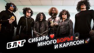 Сибирь, многоБОРЬЕ и Карлсон на концертах ★ БЛОГ #11