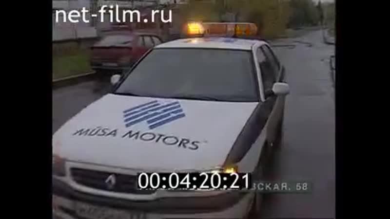 Дорожный патруль (01.10.1998)