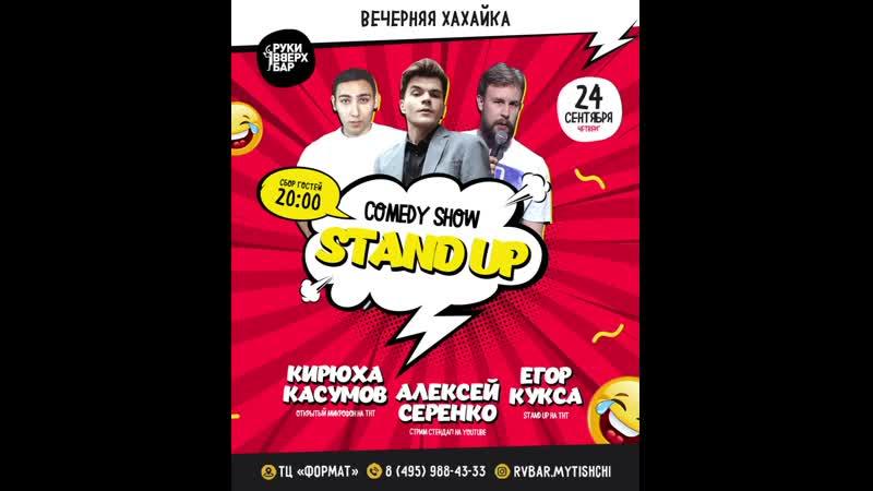 Stand Up каждый четверг в Руки ВВерх баре