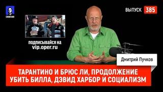 Тарантино и Брюс Ли, продолжение Убить Билла, Дэвид Харбор и социализм | Синий Фил 385
