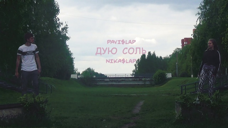 Pavi$lap ДУЮСОЛЬ