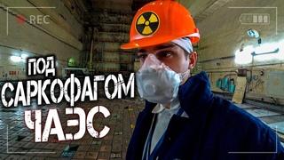 Что находится внутри саркофага ЧАЭС? Зашел в реактор атомной станции в Чернобыле