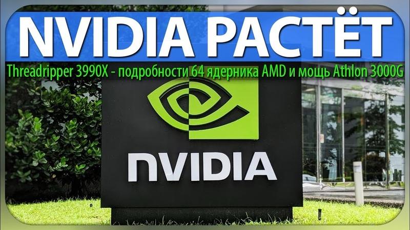 ✋NVIDIA РАСТЁТ рынок GPU 2019 подробности Threadripper 3990X и мощь AMD Athlon 3000G