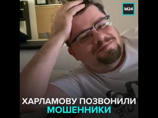 Гарик Харламов записал матер-класс по общению с телефонными мошенниками Москва 24