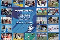 Фотоконкурс «Спорт в нашей жизни!» продолжается в Липецкой области