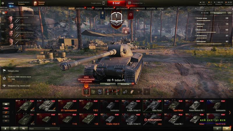 WOT Бои перед сном world of tanks