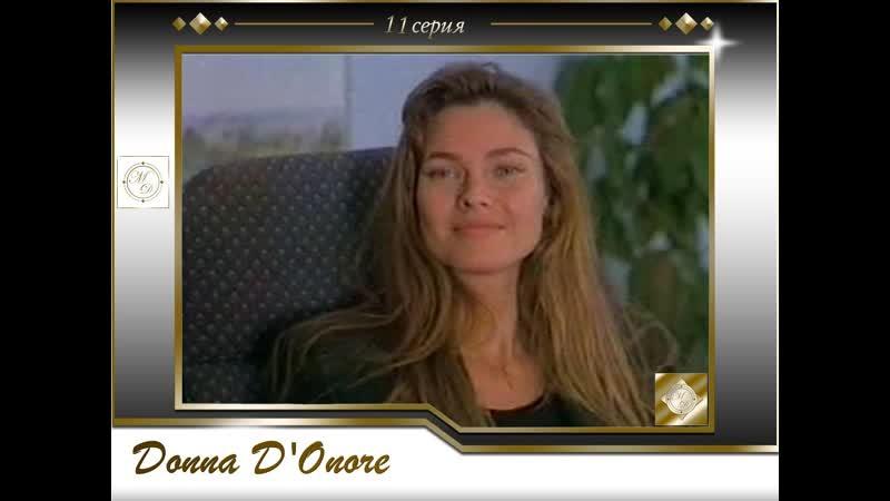 Donna D'Onore 11 Невеста насилия 11 серия
