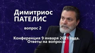 Димитриос ПАТЕЛИС. Ответы на вопросы на конференции 9 января 21 года. Вопрос 2.