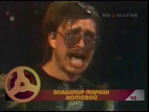 Владимир Маркин Домовой 1980