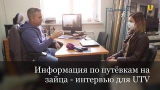 Информация по путёвкам на зайца - интервью для UTV