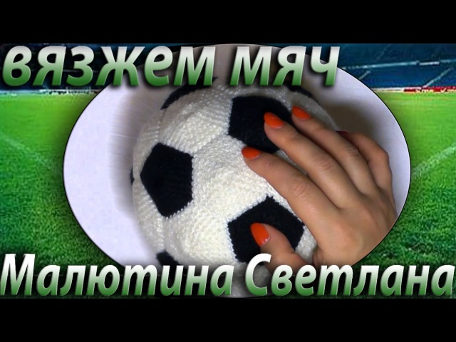 Футбольный мяч вязаный крючком soccer ball