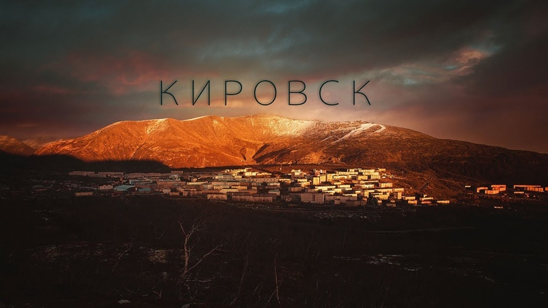 Выше неба – Северный город Кировск