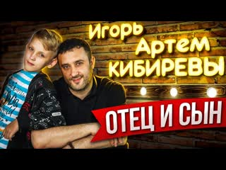 Игорь Кибирев, Артем Кибирев - Отец и сын | 2020 |
