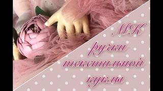 МК по созданию ручек для текстильной куклы.