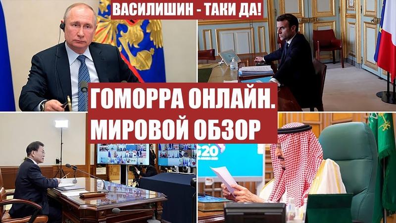 ГОМОРРА ОНЛАЙН МИРОВОЙ ОБЗОР