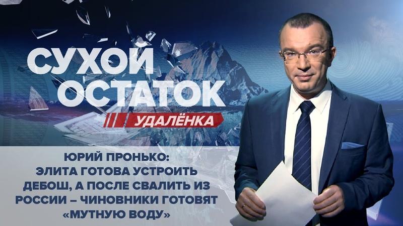 ПУТИНСКОЕ ворьё готовы устроить дебош а после свалить из России чиновники готовят мутную воду
