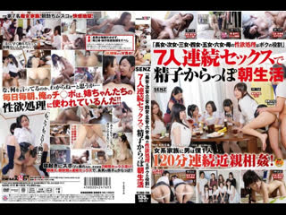 Hitomi Madoka, Ichinose Suzu, Kirishima Ayako, Konishi Marie, Matsushita Miyuki, Takeuchi Makoto (English subbed)[SDDE-372]