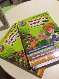 Комплексная подготовка детей к школе уже началась и проходит каждый понедельник и среду с