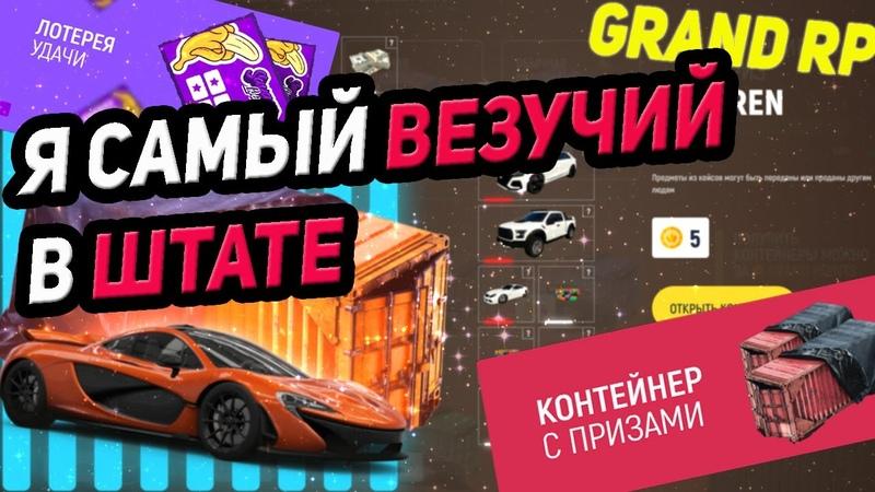 ОКРЫЛ 30 КОНТЕЙНЕРОВ И 10 НОВЫХ ДОНАТ БИЛЕТОВ НА GRAND RP GTA 5RP