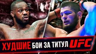 ТОП 5 ХУДШИХ БОЕВ ЗА ПОЯС ЧЕМПИОНА UFC