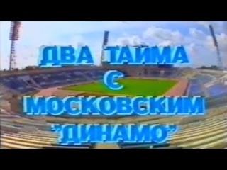 Два тайма с московским Динамо (фильм, 1993 год)