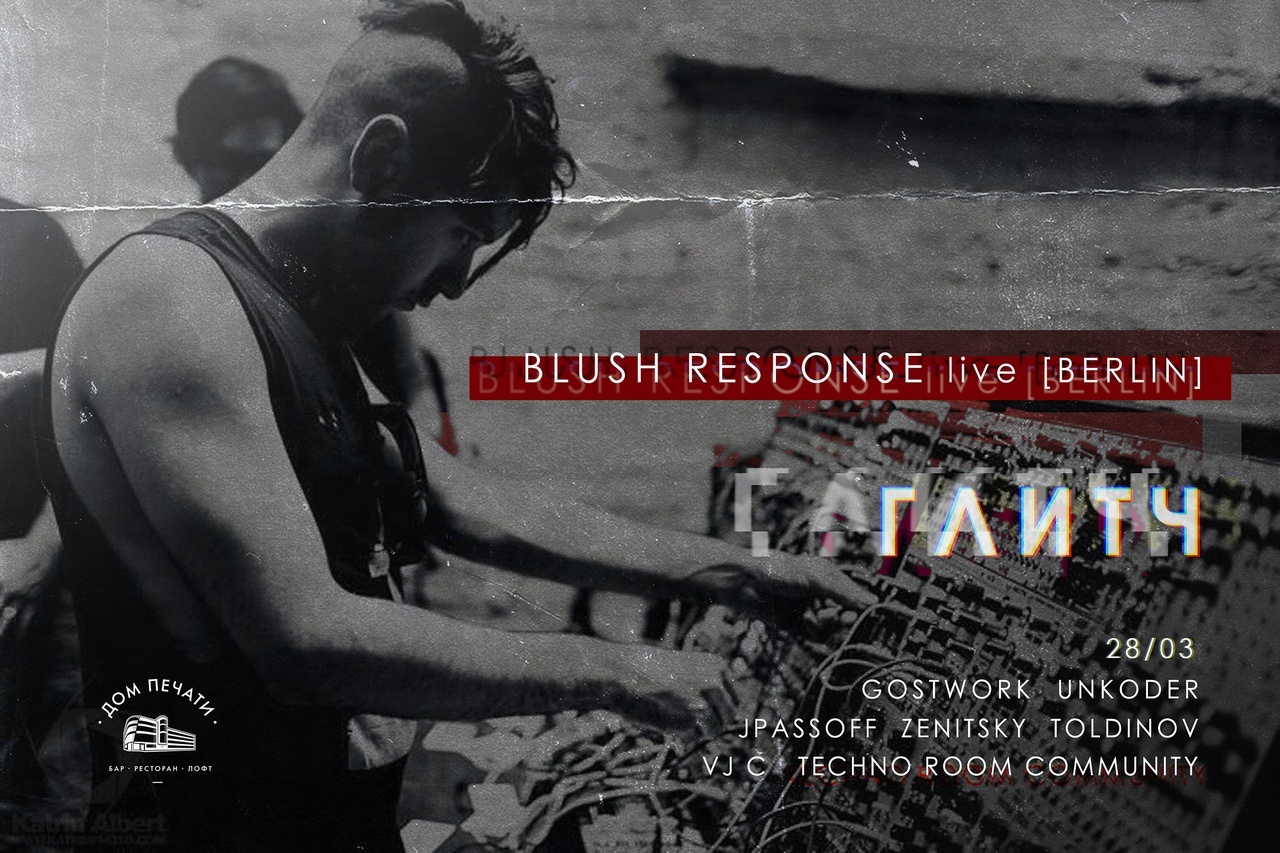 Афиша 28.03.20 / ГЛИТЧ / Blush Response LIVE (DE)