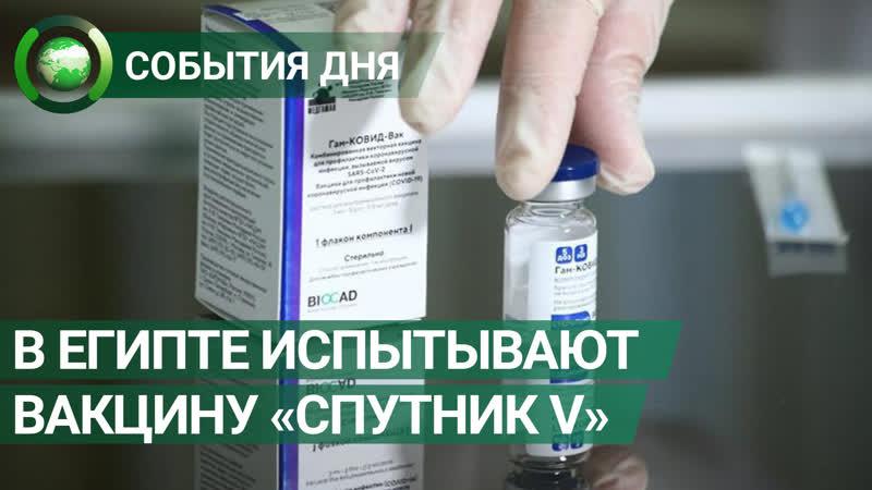 В Египте испытывают вакцину Спутник V События дня ФАН ТВ