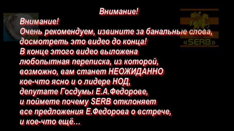 Почему SERB отклоняет все предложения Федорова о встрече и почему считает вредным тему о воссоединения Отечества в границ 45 г