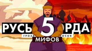Топ 5 мифов о Золотой Орде и Руси