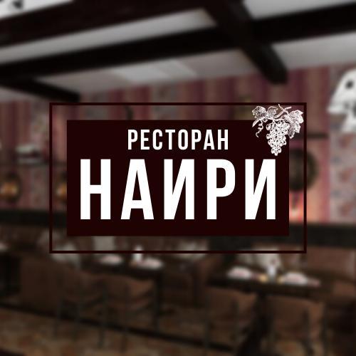 Ресторан «Гранд Шато» - Вконтакте