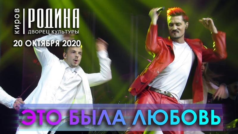 Дима Билан Это была любовь Киров 20 10 2020