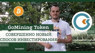 GoMining Token // Революционный способ инвестирования и получения прибыли