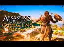 Assassin's Creed Origins Прохождение игры - (Часть - 7)