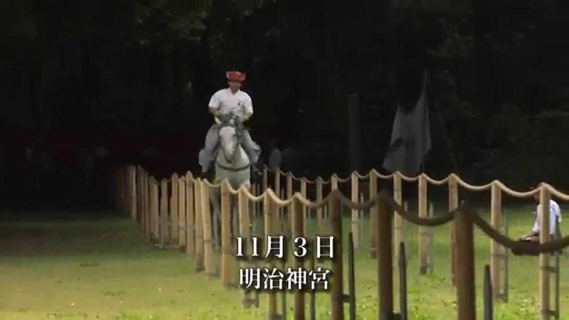 「悠久の馬」3 ~明治神宮奉納流鏑馬神事~