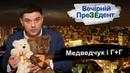 Медведчук і Г Г Вечірній ПреЗЕдент