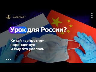 """Урок для России? Китай """"запретил"""" коронавирус и ему это удалось"""