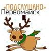 Подслушано в Первомайске