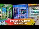 Нашёл Новые Призовые Автоматы в Анталии! ВЫИГРАЛ ПРИЗЫ! Кран Машина с Жевательными Резинками!